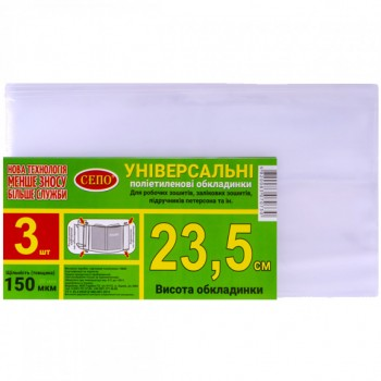 Набор 3 шт Обложки универсальные h 23.5 см СЕПО