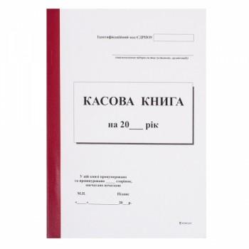 Кассовая книга А5 с/к вертикальная